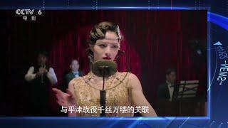 一周快评:《特警队》荷尔蒙爆棚 《解放·终局营救》凸显人性之光【中国电影报道 | 20200102】