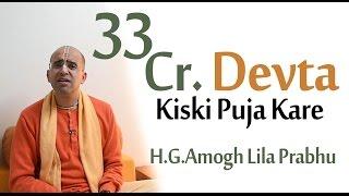 33 crore devta kiski puja kare h g amogh lila prabhu