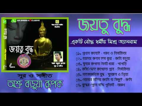Joyoto Buddha   Full Mixed Album   ASHRU BARUA RUPAK Bangla Buddhist Song