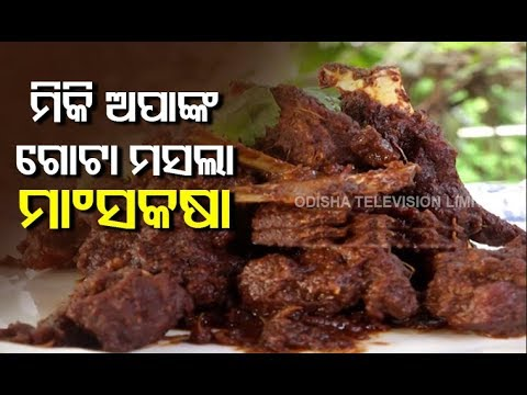 Taste Of Odisha-  Try This New Mutton Curry Recipe