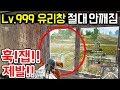 절대 안부숴지는 유리창 VS 개빡친 150만 유튜버 김블루 (자랑)