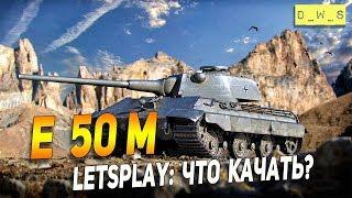 E 50M - LetsPlay - что качать? | D_W_S | Wot Blitz