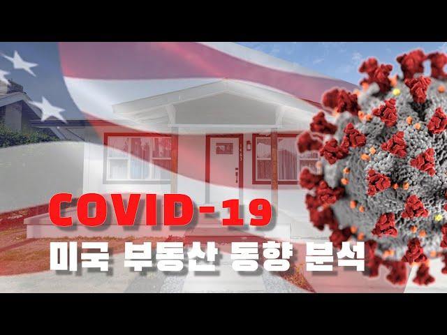 6월 4일 LIVE  - COVID-19로 타격 받은 미국 부동산 동향 분석