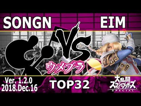 ウメブラSP TOP32 : Eim vs Songn / UMEBURA SP - スマブラSP 大会