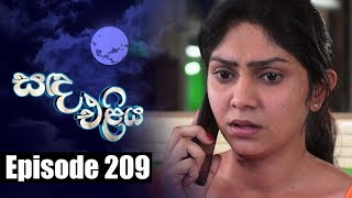Sanda Eliya - සඳ එළිය Episode 209 | 14 - 01 - 2019 | Siyatha TV Thumbnail