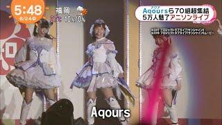 【めざましテレビ】Aqoursら70組超集結 5万人魅了アニソンライブ【ランティス祭り】