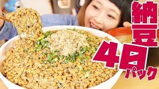 【大食い】5.5㎏!塩麹納豆丼と納豆汁で納豆40パック!納豆づくしデカ盛り夜ご飯!【ロシアン佐藤】【Russian Sato】