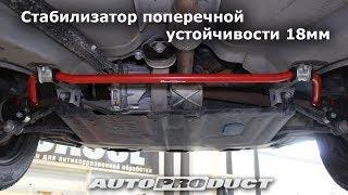 Стабилизатор поперечной устойчивости 18 мм – Гранта, Калина