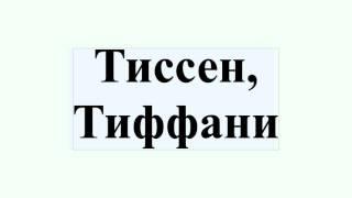Тиссен, Тиффани
