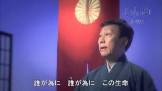 橋幸夫 55周年記念シングルは渾身の歴史作品。 話題の「高杉晋作」を...
