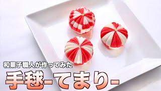 【和菓子職人が作る】『手毬-てまり-』の練り切りの作り方