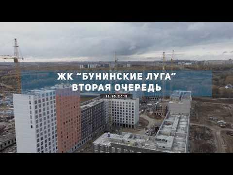 """ЖК """"Бунинские Луга"""". Вторая очередь. 11.10.2019"""