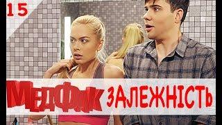МедФак - Залежність. 15 серія | Новий серіал від Дизель Студио!