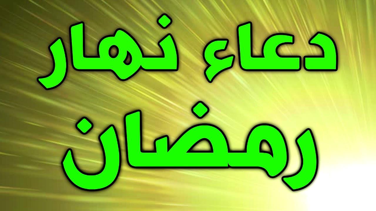 دعاء نهار شهر رمضان المبارك ادعية رمضان Youtube