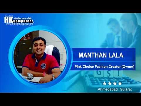 H K COMPUTER Tally Customer Testimonial (Manthan Lala) - Ahmedabad