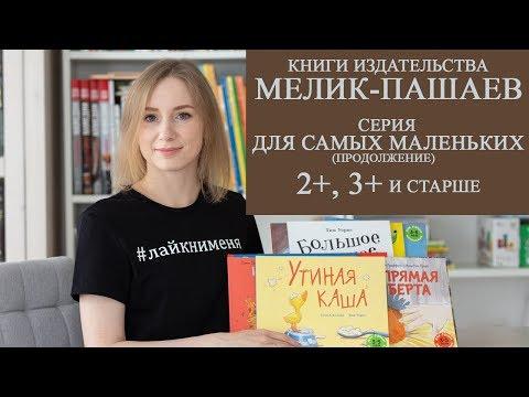 Лучшие книжки-картинки для детей 2+, 3+ (ч. 2), издательство Мелик-Пашаев