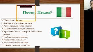 Обучение в Италии ШБЛ