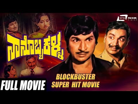 Nanobba Kalla – ನಾನೊಬ್ಬ ಕಳ್ಳ | Dr Rajkumar | Lakshmi | Kannada Full Movie | Family Movie