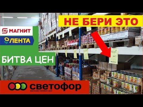 СВЕТОФОР отзыв / ДЕШЕВЫЕ ПРОДУКТЫ / Новинки октябрь 2019