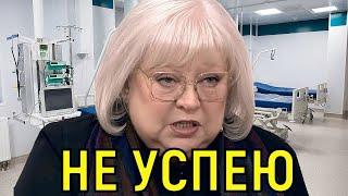 Осталось недолго yмиpaющaя Светлана Крючкова обратилась к поклонникам