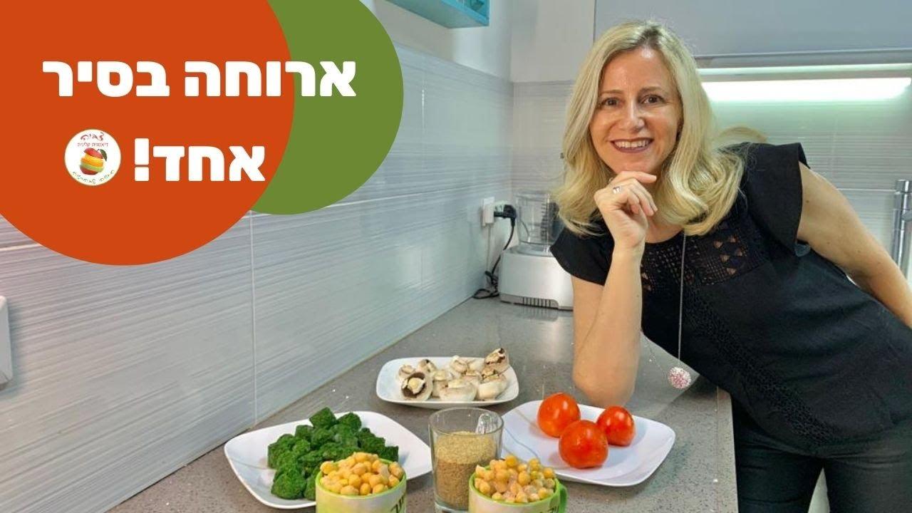 איך מכינים ארוחה שלמה בסיר אחד? מתכון דיאטטי טבעוני ומושלם!