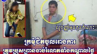 កូនក្រមុំជិតចូលរោងការ,ត្រូវប្រុសព្រានចាប់រំលោភទាំងកណ្តាលថ្ងៃ,Khmer News Today, Mr. SC,