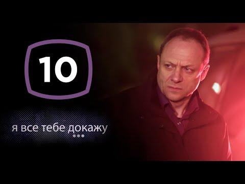 Сериал Я все тебе докажу: Серия 10 | ДЕТЕКТИВ 2020