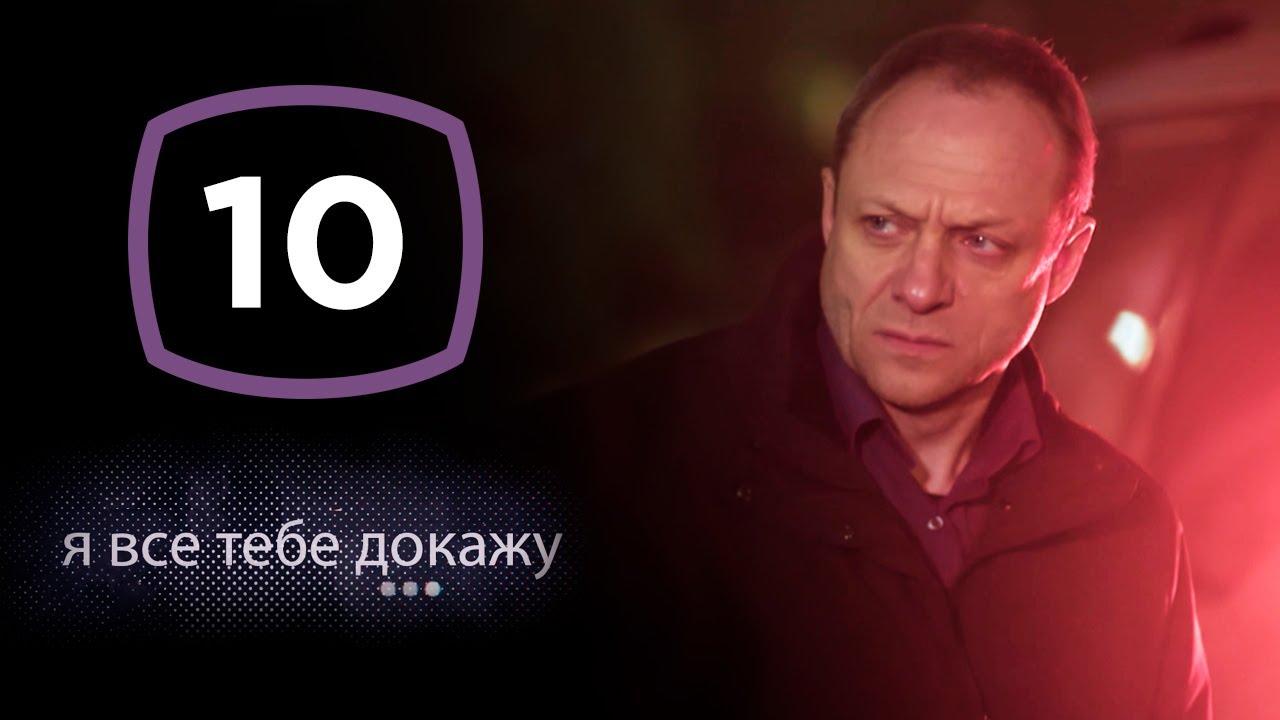 Сериал Я все тебе докажу: Серия 10 | ДЕТЕКТИВ 2020 - YouTube