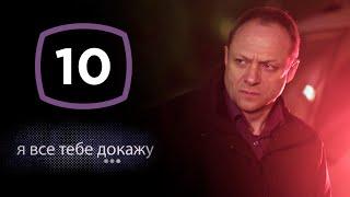 Сериал Я все тебе докажу Серия 10  ДЕТЕКТИВ 2020