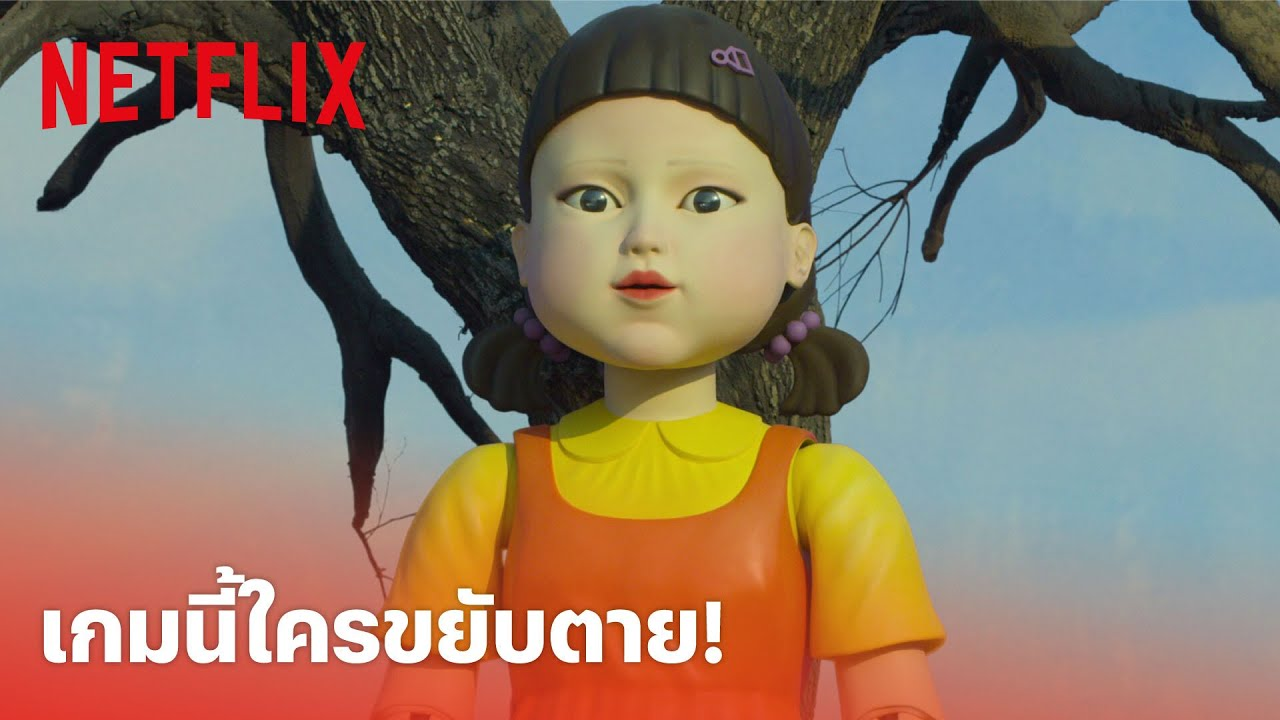 Squid Game (เล่นลุ้นตาย) Highlight - กล้าเล่นไหม? 'เออีไอโอยู' ถ้าไม่หยุดก็ตาย! (พากย์ไทย) | Netflix