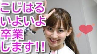 こじはる(小嶋陽菜)の卒業コンサートがついに決定!しかし、ファンからは厳しい声が・・・【AKB48】 AKB48の『こじはる』こと小嶋陽菜の卒業...