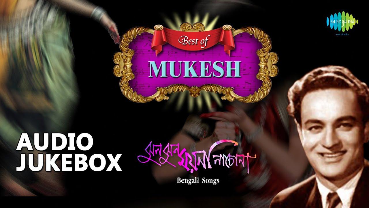 Best Of Mukesh   Jhun Jhun Moyna Nacho Na   Bengali Songs Audio Jukebox