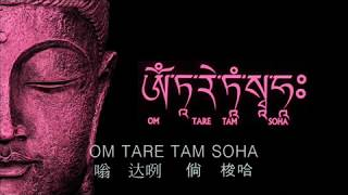 Red Tara Mantra 多罗菩萨红度母心咒(Kurukulla Mantra)