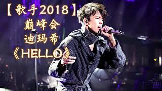 HD高清音质 【歌手2018巅峰会】 迪玛希  《HELLO》 1小时版本 【超级男高音的回归!他到底会如何放纵他的高音呢?】