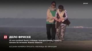"""Суд обязал родителей Жанны Фриске вернуть """"Русфонду"""" непотраченные деньги"""