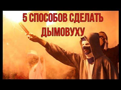 5 СПОСОБОВ СДЕЛАТЬ ДЫМОВУЮ ШАШКУ.  Дымовуха своими руками