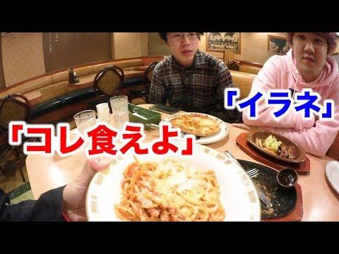 【サイゼリア】第一回!俺の注文品を食いやがれ!!