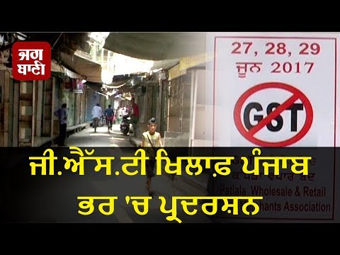 Cloth merchants protested against GST in Punjab, announced 3-day nationwide strike