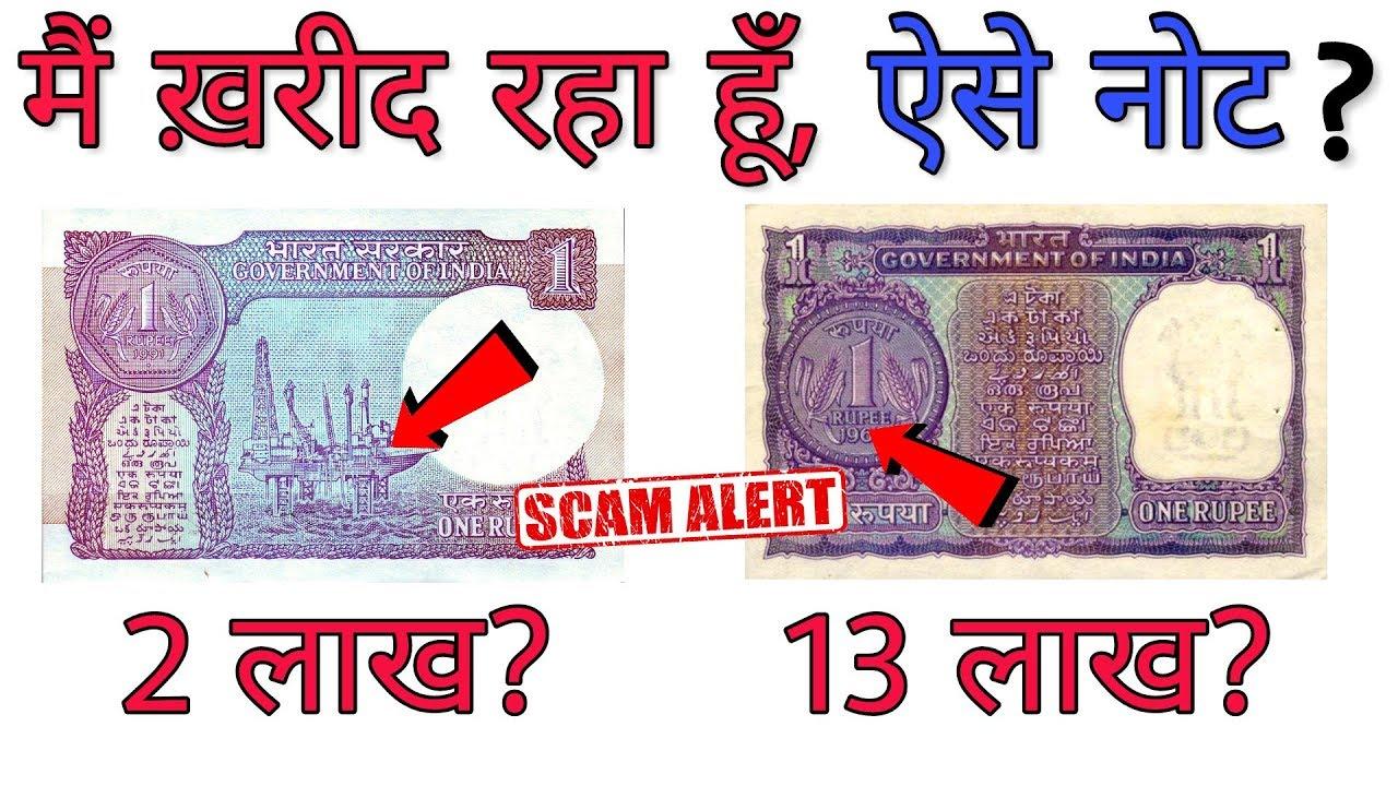 Sell 1 Rupee old Note in Rs  13 lakh | बेचे अपने पुराने 1 रुपये के नोट को  13 लाख में ?