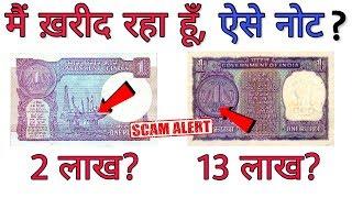 Sell 1 Rupee old Note in Rs. 13 lakh | बेचे अपने पुराने 1 रुपये के नोट को 13 लाख में ?