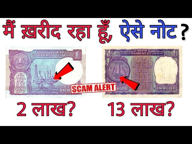Sell 1 Rupee old Note in Rs. 13 lakh | ???? ???? ?????? 1 ????? ?? ??? ?? 13 ??? ??? ?