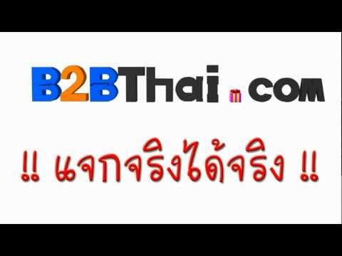 ทายปริศนาภาพสินค้าพาฉงน กับ B2BThai.com