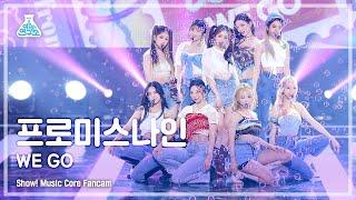 [예능연구소 4K] 프로미스나인 직캠 'WE GO' (fromis_9 FanCam) @Show!MusicCore 210529