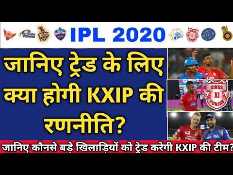 IPL 2020 - Kings XI Punjab  Strategy For IPL 2020 Trade | IPL Trade | KXIP And DC Trade