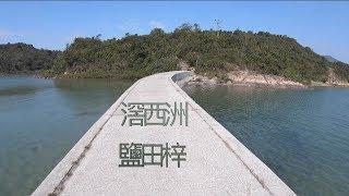 滘西州 鹽田梓  Kau Sai Chau Yam Tin Tsai Hong Kong
