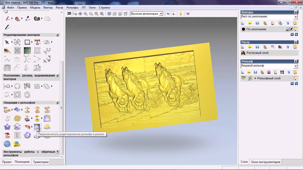 Artcam работа с моделями работа онлайн набережные челны