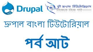 Drupal Bangla Tutorial (Part-8)