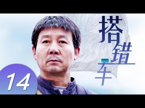 搭错车 14丨Papa, Can You Hear Me Sing 14 (主演:马少骅、关晓彤)