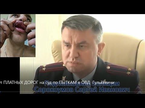 От ПЛАТНЫХ ДОРОГ в суд по ПЫТКАМ в ОВД  Гулькевичи (часть-1)