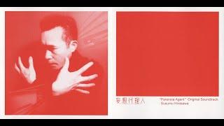 Susumu Hirasawa - Paranoia Agent Dark/Illbient/Paranoia Soundtrack Suite